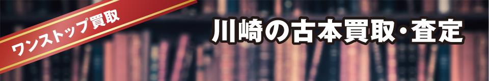 川崎の古本買取・査定